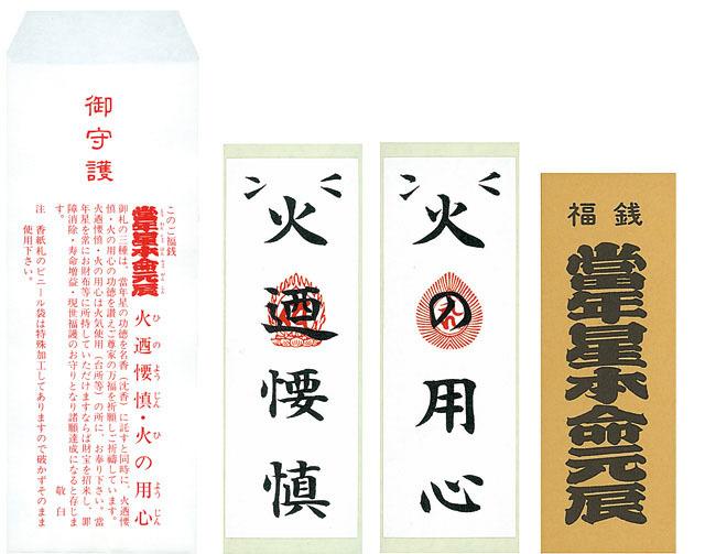 福銭當年星3点セット(50組1口)【火の用心・火廼要慎】