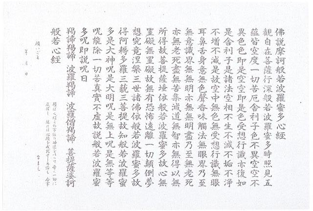 般若心経 写経用紙のみ(200枚入り)