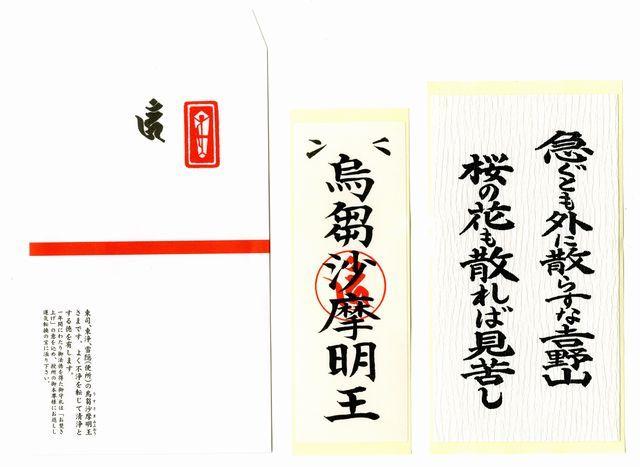 烏枢沙摩明王守護札2点セット(50組1口)