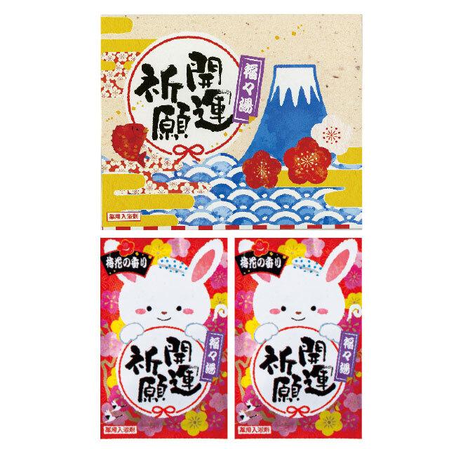 干支入浴剤・福々湯2パック入(10個セット)