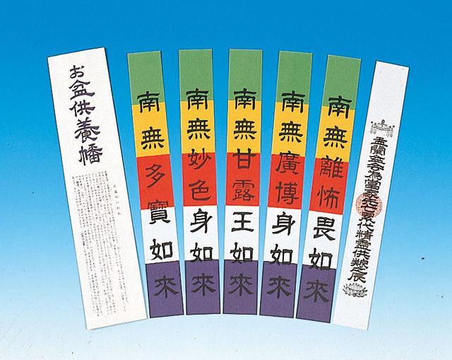 お盆供養幡(水溶性)50組1口【曹洞宗・臨済宗諸寺院様用】