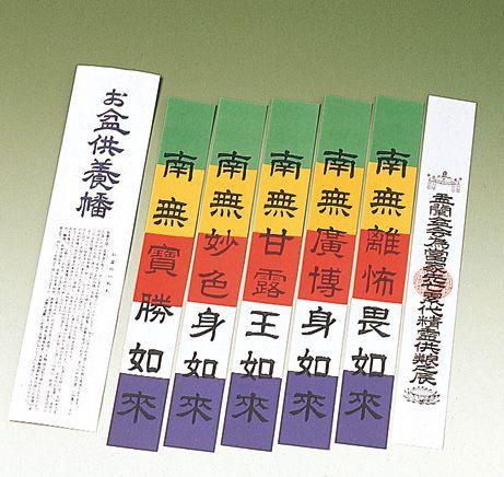 お盆供養幡(五如来・不水溶性)50組1口【浄土宗・臨済宗諸寺院様用】