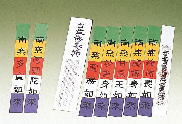 お盆供養幡(七如来・不水溶性)50組1口【浄土宗・臨済宗諸寺院様用】