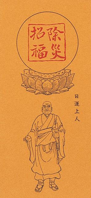 沈香入除災招福御札50組1口(日蓮上人)