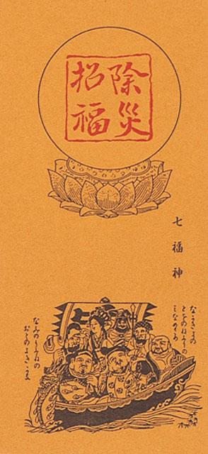 沈香入除災招福御札50組1口(七福神)