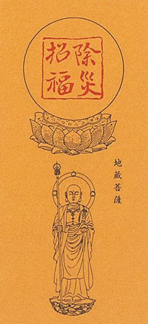 沈香入除災招福御札50組1口(地蔵菩薩)