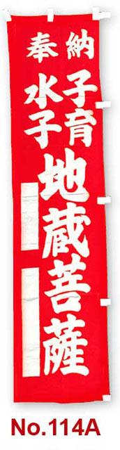 のぼり幡 奉納 水子子育 地蔵菩薩(赤)