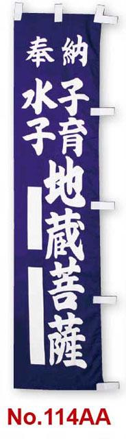 のぼり幡 奉納 水子子育 地蔵菩薩(紺)