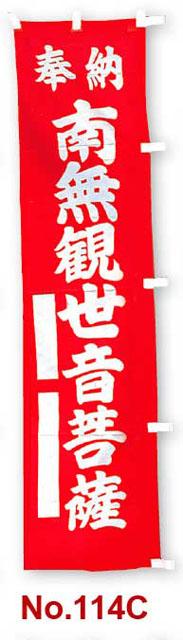 のぼり幡 奉納 南無観世音菩薩(赤)