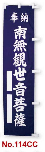 のぼり幡 奉納 南無観世音菩薩(紺)