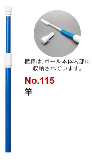 竿(のぼりポール)20本セット