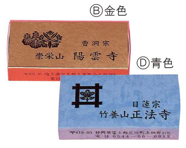 三倍型寺院用マッチ(名入れ専用)
