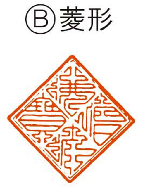 耐油ゴム三宝印・菱形