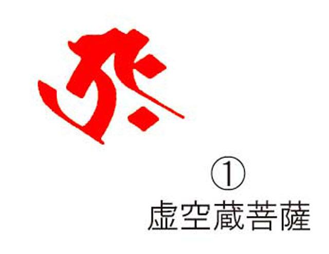 耐油ゴム梵字印 (1)虚空蔵菩薩