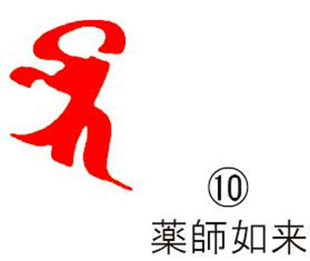 耐油ゴム梵字印 (10)薬師如来