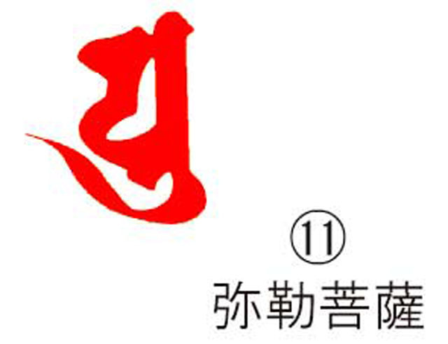 耐油ゴム梵字印 (11)弥勒菩薩