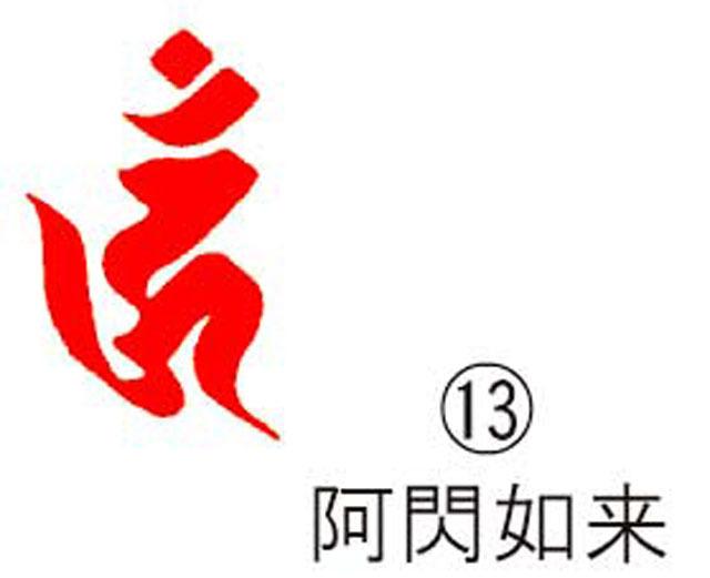 耐油ゴム梵字印(13)L阿閃如来