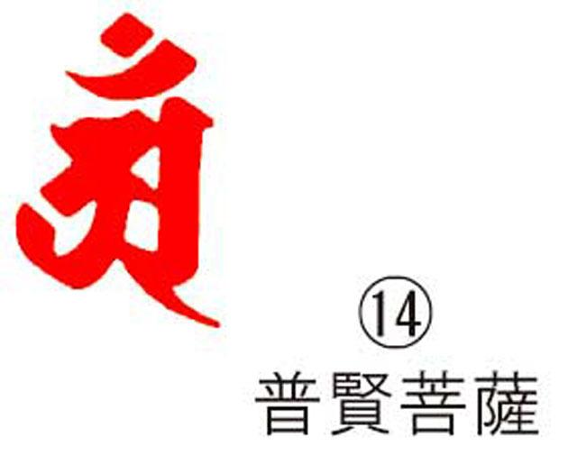 耐油ゴム梵字印(14)普賢菩薩
