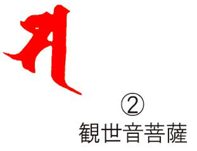 耐油ゴム梵字印 (2)観世音菩薩