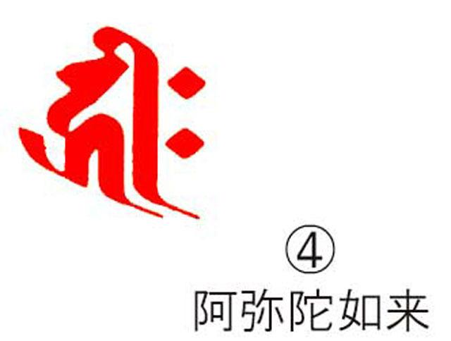 耐油ゴム梵字印 (4)阿弥陀如来
