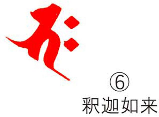 耐油ゴム梵字印 (6)釈迦如来