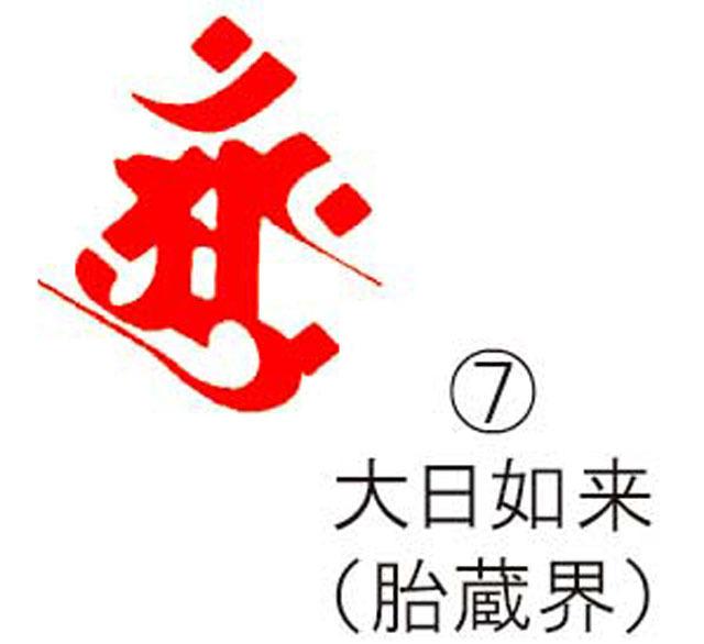 耐油ゴム梵字印 (7)大日如来(胎蔵界)(火防なし・65mmのみ)1個限定