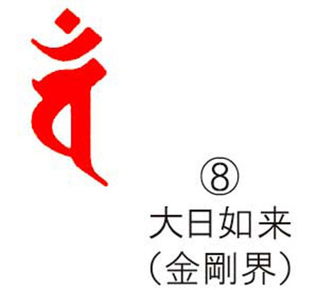 耐油ゴム梵字印 (8)大日如来(金剛界)