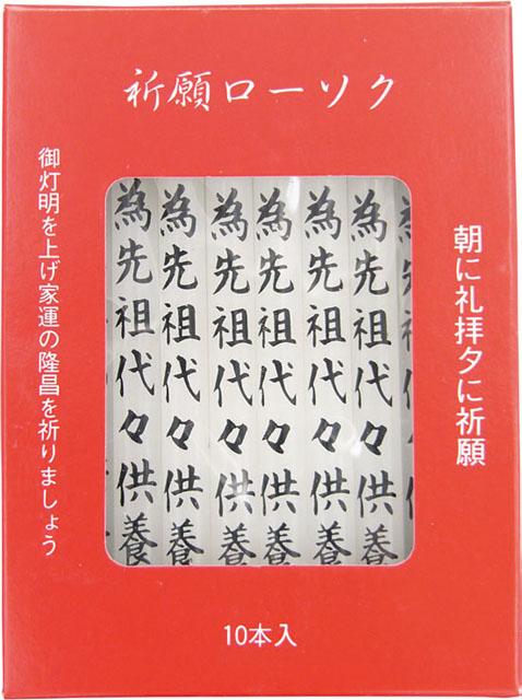 祈願ローソク(小)10本入