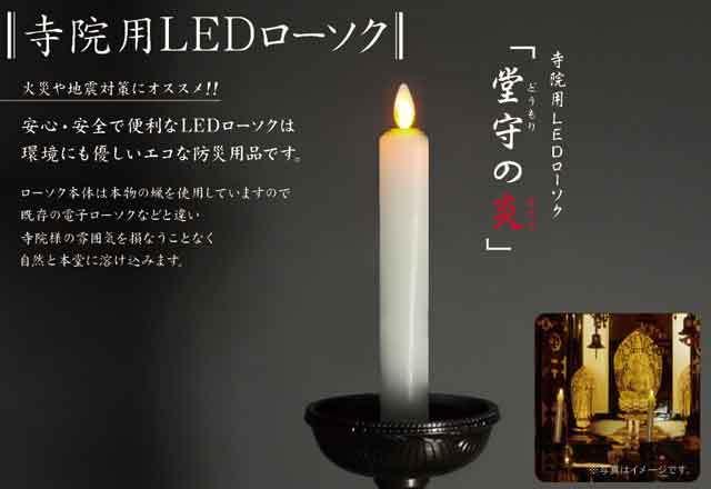 寺院用LEDローソク「堂守の炎」(洋ローソク・棒型)一対セット