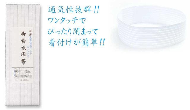 夏用快適マジック帯(白)