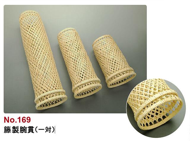 籐製腕貫(一対)