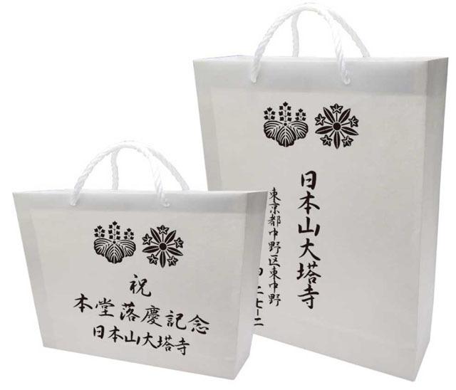 オリジナル手提袋(白地黒文字印刷)<大>1000枚~