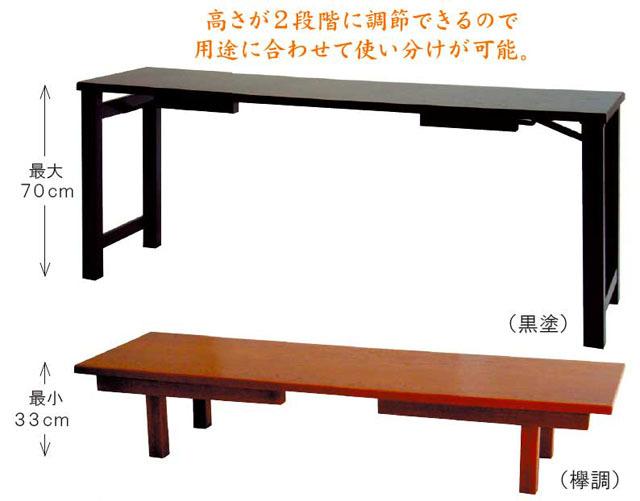 座卓兼用机(折畳式)