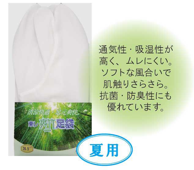 東レ 爽竹足袋 (バラ)25.5cm
