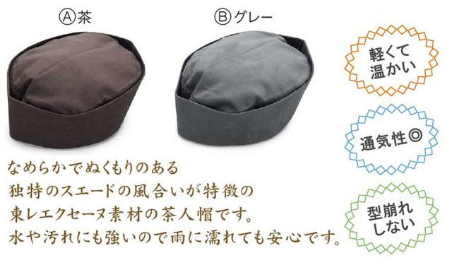 東レ エクセーヌ茶人帽