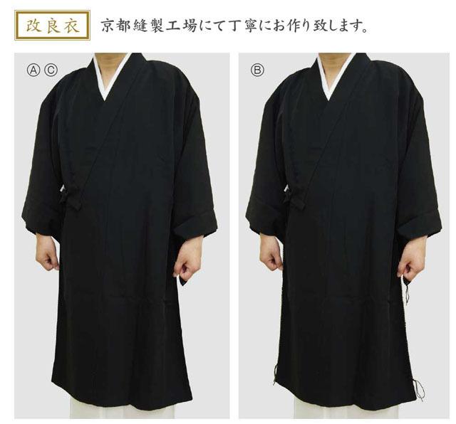 シルックロイヤル改良衣(羽二重・冬用)
