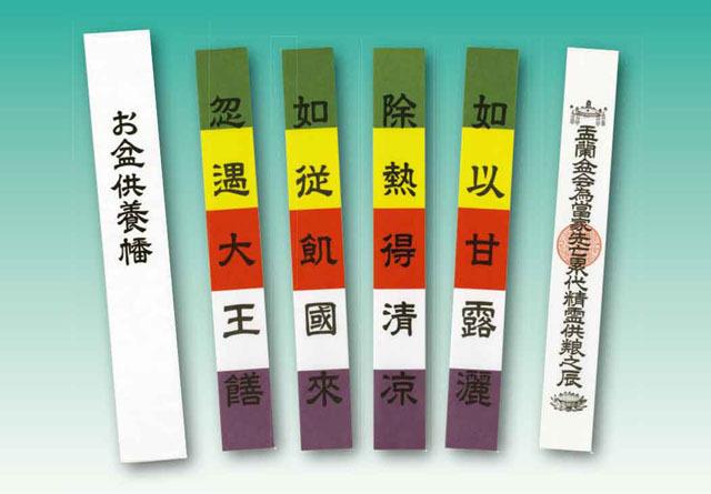お盆供養幡(不水溶性)50組1口【日蓮宗・法華宗諸寺院様用】