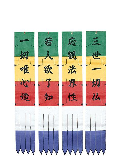 お施餓鬼幡(破地獄の偈)【浄土宗諸寺院様用】