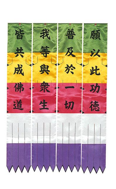 お施餓鬼幡(願以此功徳)【日蓮宗諸寺院様用】