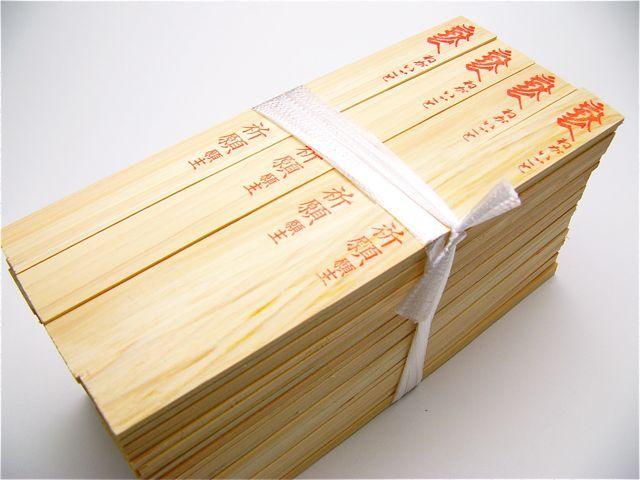 うす口護摩木(印入)100本1口