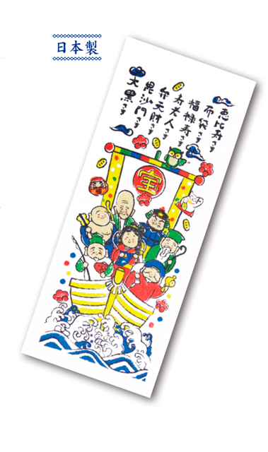七福神タオル