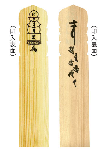経木塔婆(600枚1口)