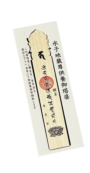 水子供養ミニ塔婆(50体1口)