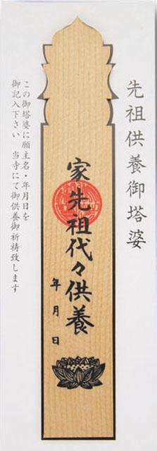 先祖供養ミニ塔婆(50体1口)