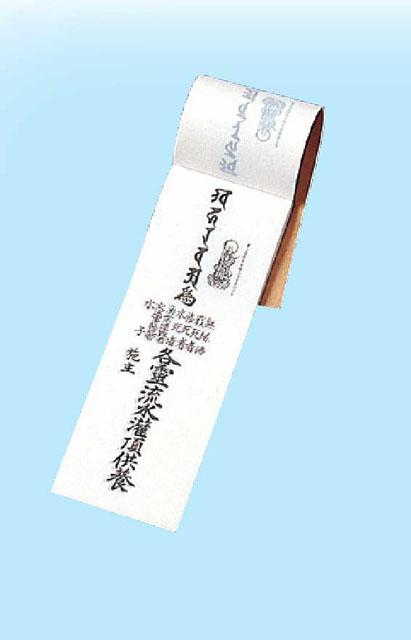 流水灌頂供養紙(水溶性)50枚1口