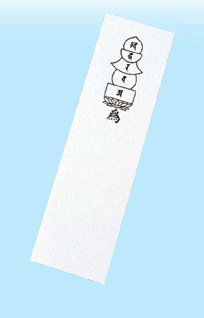 五輪塔供養紙(水溶性)50枚1口