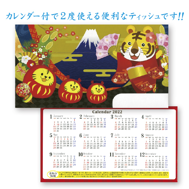 干支カレンダーボックスティッシュ・長方形タイプ (10箱セット)