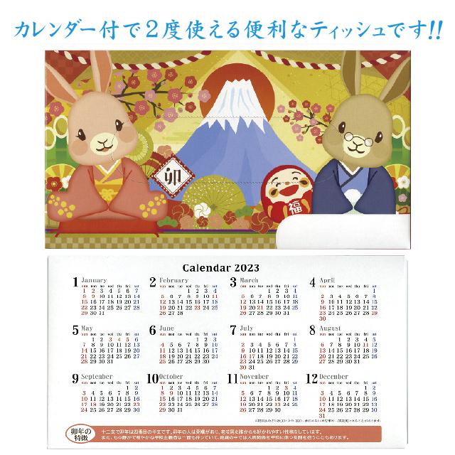 干支カレンダーボックスティッシュ・長方形タイプ (100箱セット)