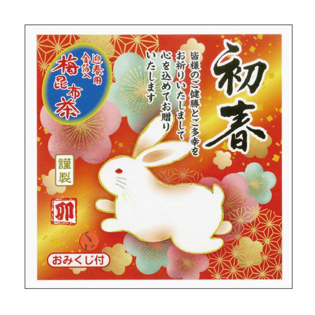 干支純金茶(10個セット)