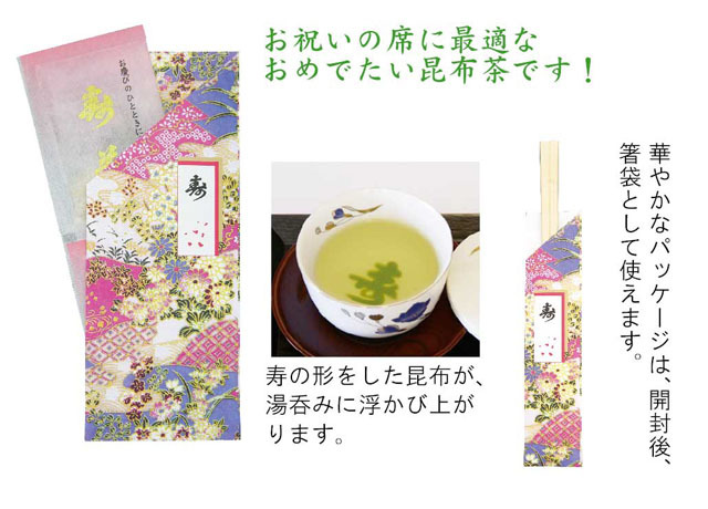 """""""寿""""こんぶ入り昆布茶"""